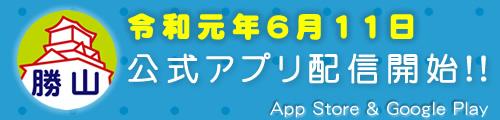 令和元年6月11日 勝山タクシー公式アプリ配信開始!