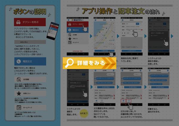 勝山タクシーアプリ 操作マニュアル