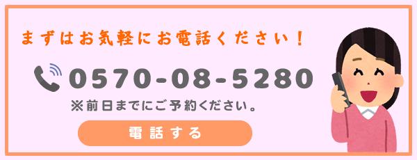 まずはお気軽にお電話ください。