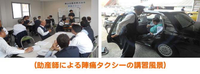 助産師による陣痛タクシーの講習風景