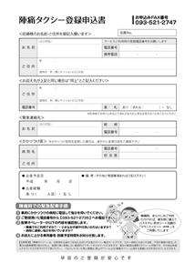 登録申込書