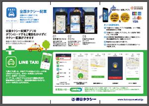 スマホでタクシーパンフレット(裏)