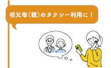 祖父母(親)のタクシー利用に!